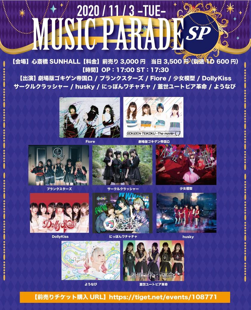 MUSIC PARADE SP