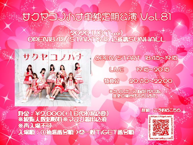 サクヤコノハナ 単独定期公演 Vol.81