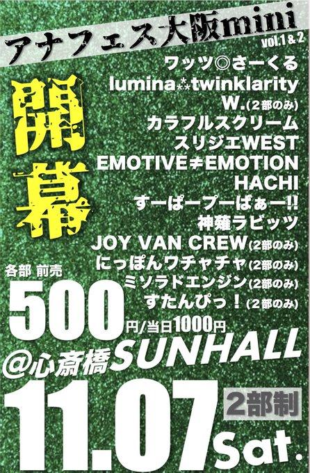 アナフェス大阪mini vol.1&vol.2