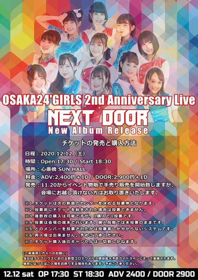 "OSAKA24'GIRLS 2nd Anniversary Live ""NEXT DOOR"" ☆New Album Release☆"