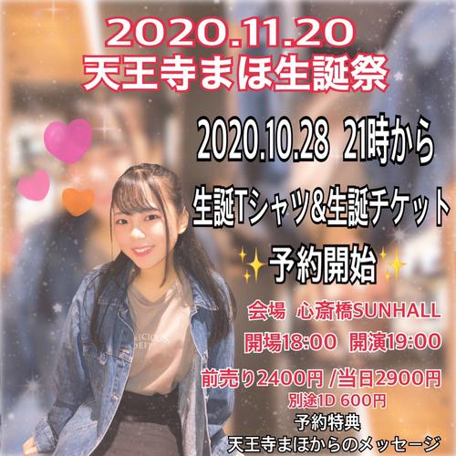 大阪24区ガールズ・天王寺まほ 2020生誕祭
