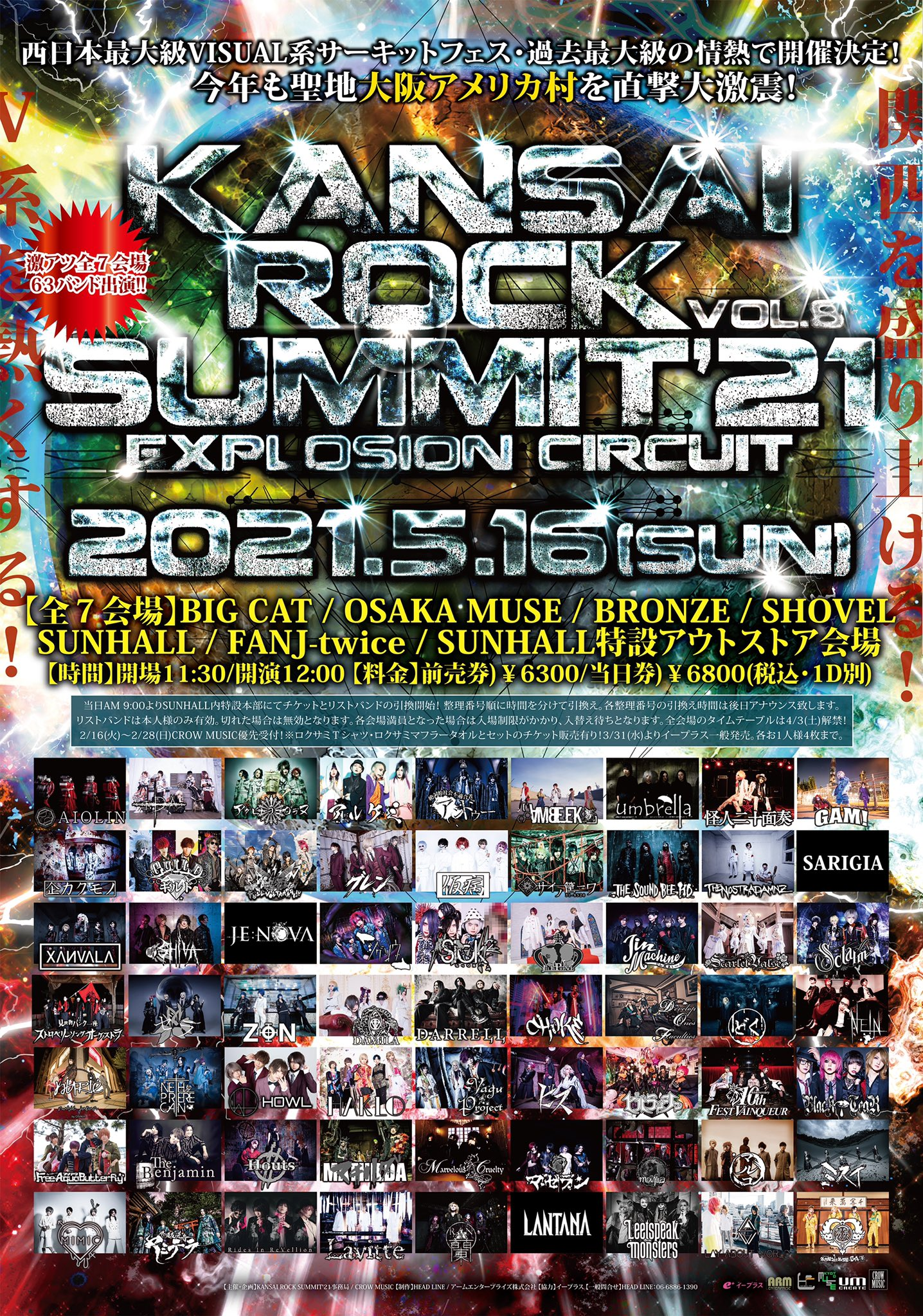 KANSAI ROCK SUMMIT'21 EXPLOSION CIRCUIT vol.8