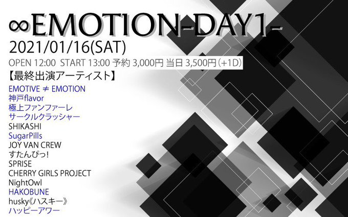 EMOTION-DAY1-