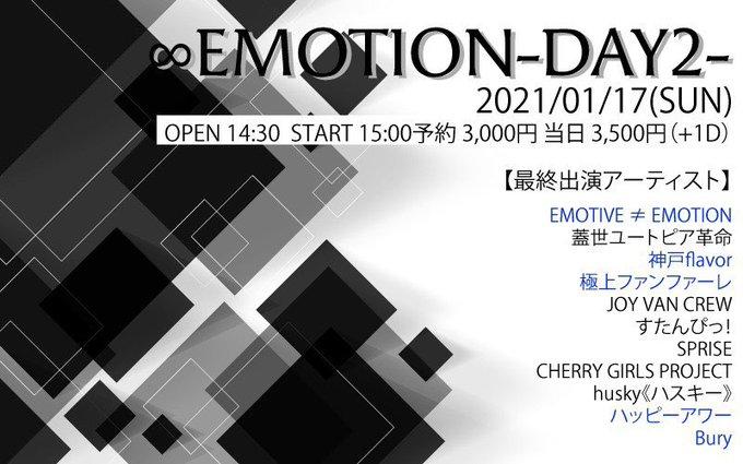 EMOTION-DAY2-