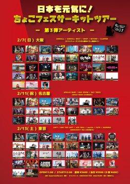日本を元気に!ちょこフェス!サーキットツアー大阪2021