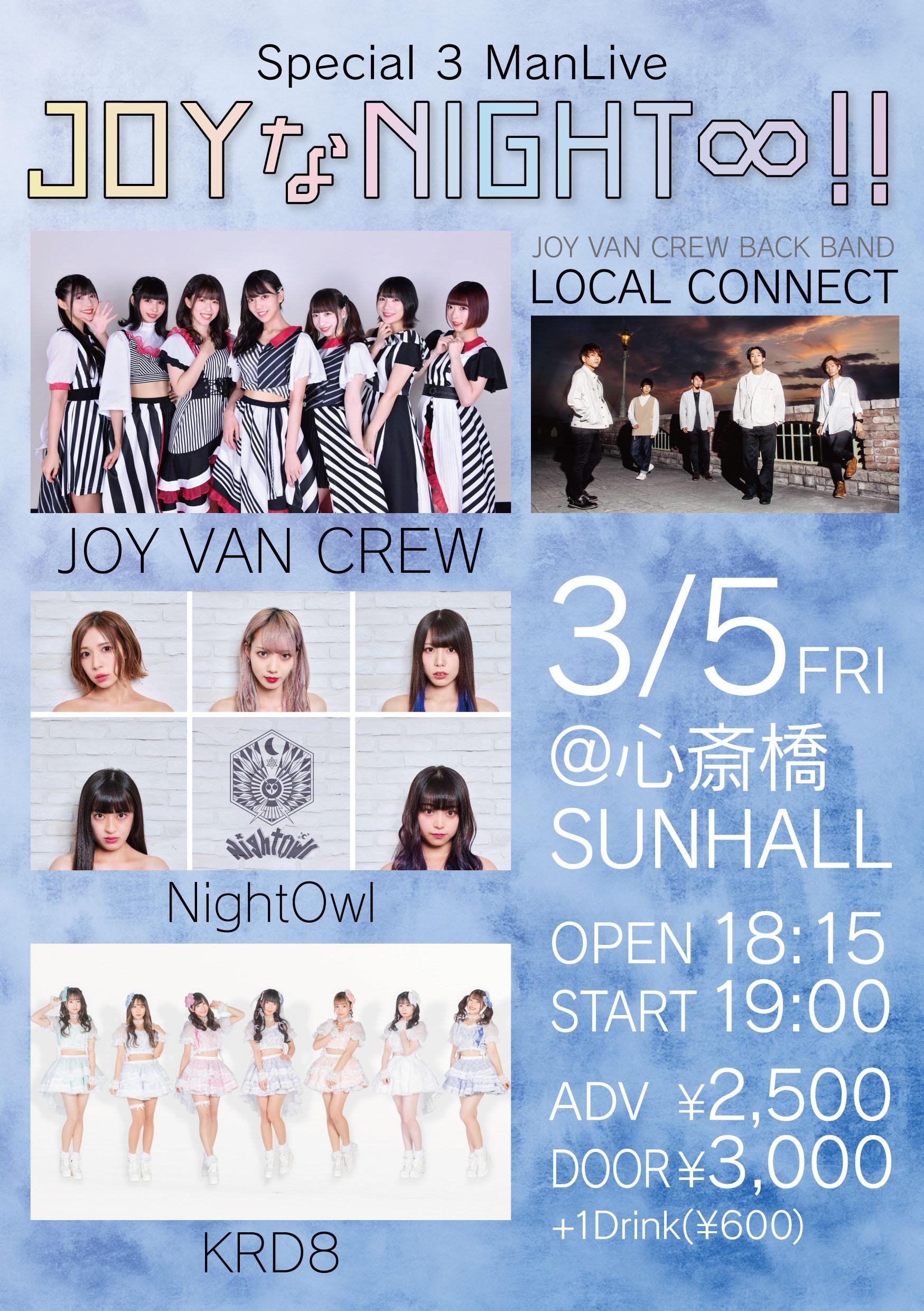 JOYなNIGHT∞!!