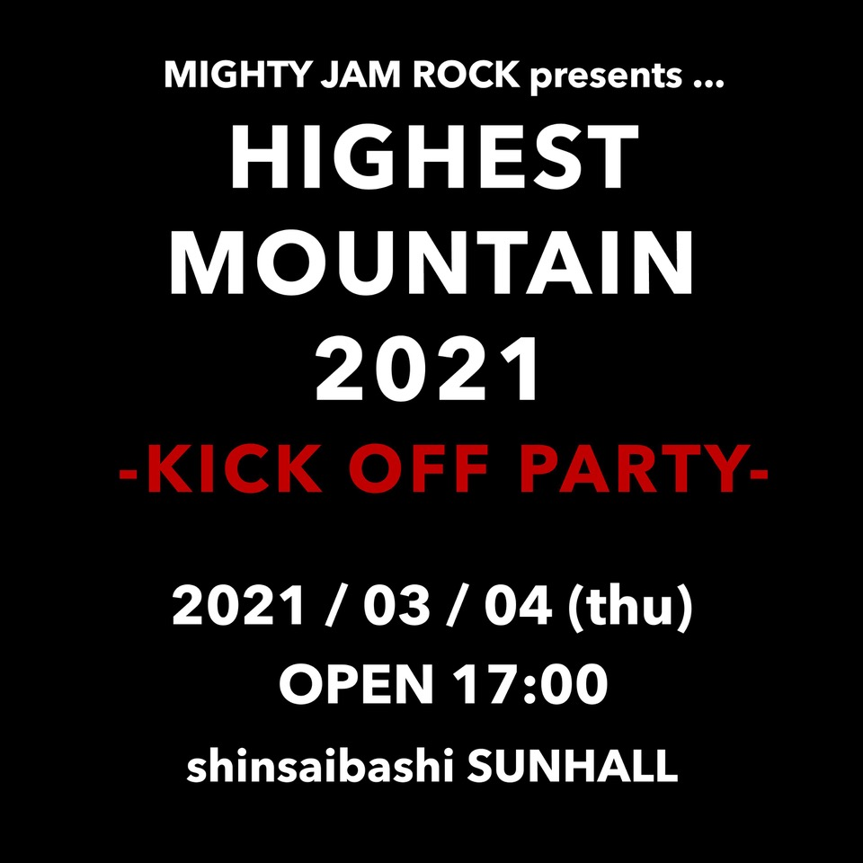 【公演中止】HIGHEST MOUNTAIN 2021 KICK OFF PARTY