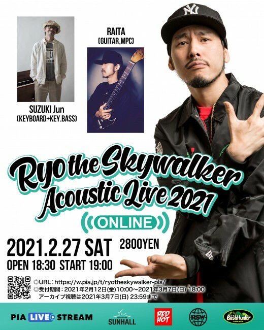 RYO the SKYWALKER Acoustic Live 2021 -ONLINE-