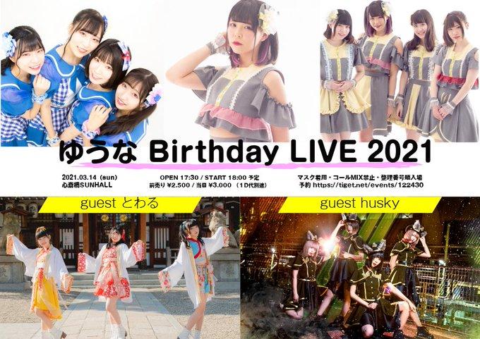 ゆうな Birthday LIVE 2021