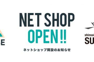 心斎橋サンホールのネットショップ開設のお知らせ