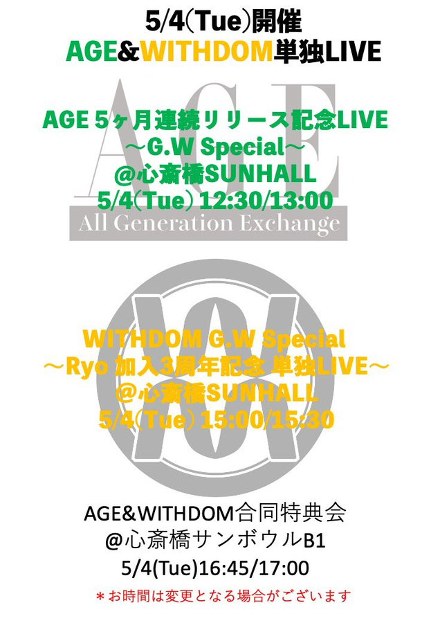 AGE&WITHDOM単独LIVE