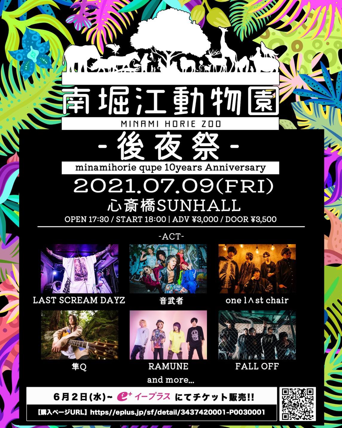 南堀江動物園 -minamihorie qupe 10years Anniversary- 後夜祭