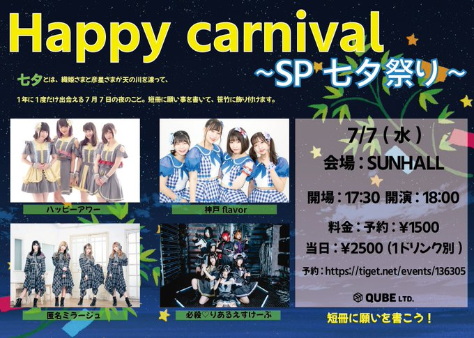 Happy carnival SP七夕祭り