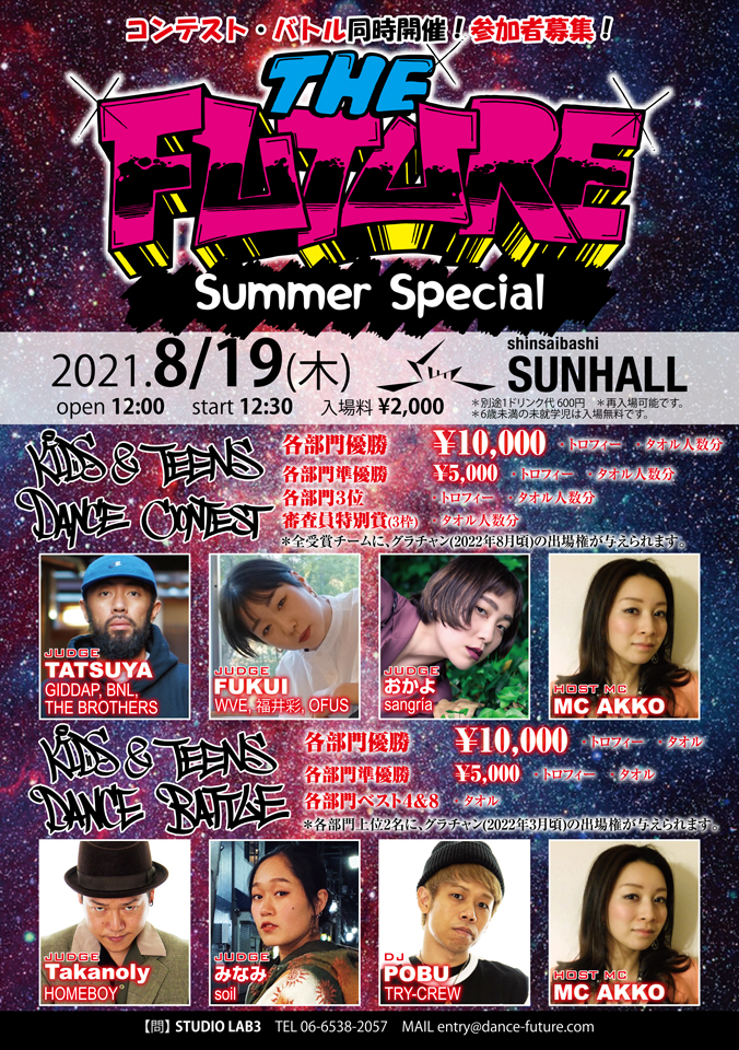 THE FUTURE ~Summer Special~