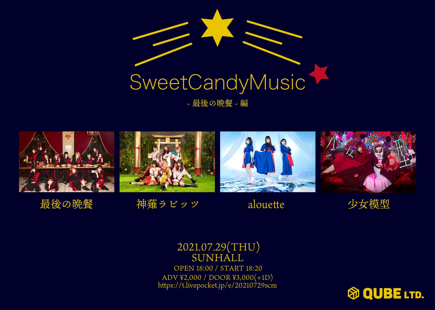 Sweet Candy Music★ -最後の晩餐-編