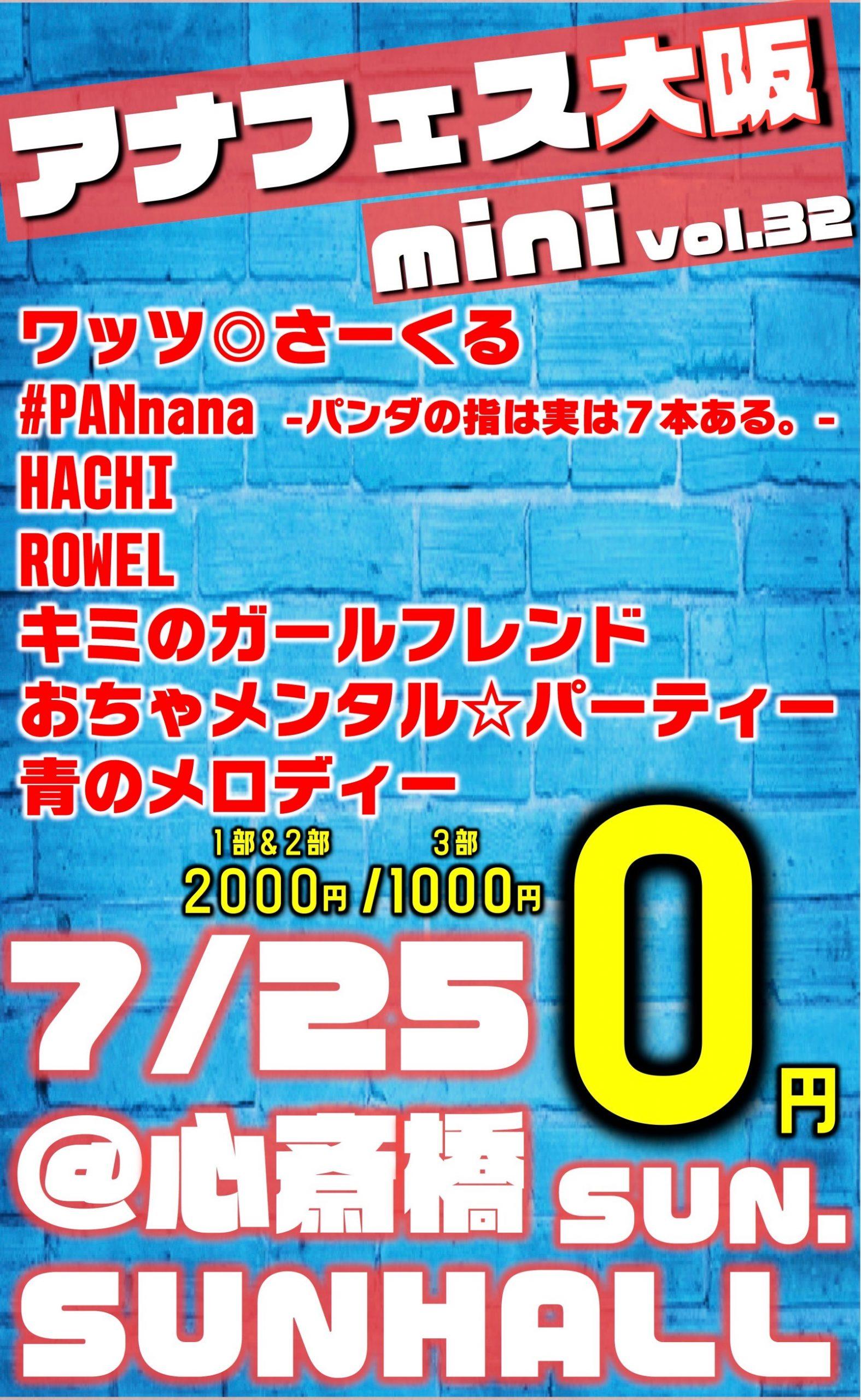 アナフェス大阪mini vol.32 〜大阪無銭〜