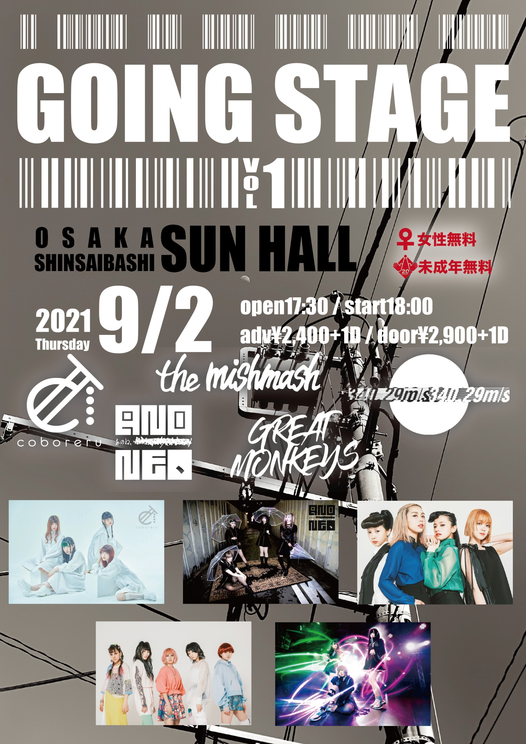 「Going Stage」vol.1