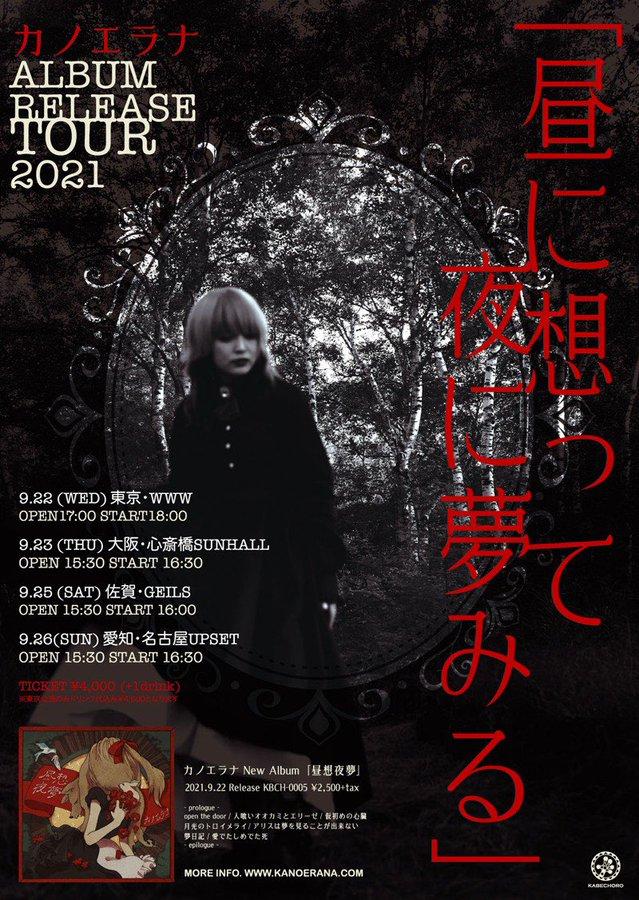 カノエラナ アルバムリリースツアー2021「昼に想って夜に夢みる」