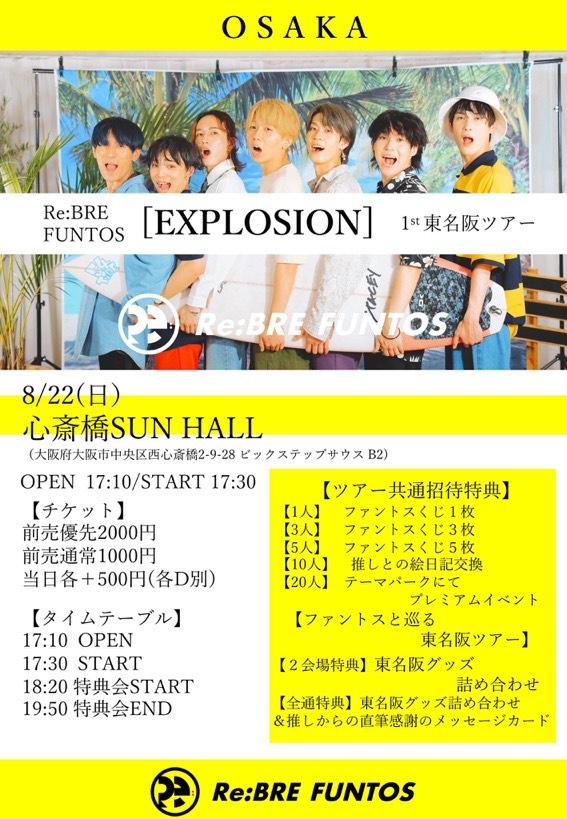 Re:BRE FUNTOS東名阪ツアー「EXPLOSION」大阪公演』 ▼日程 : 8/22(日)