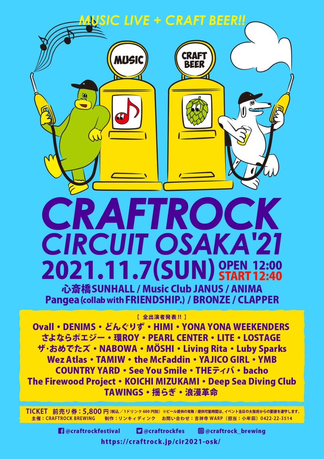 CRAFTROCKCIRCUIT OSAKA'21
