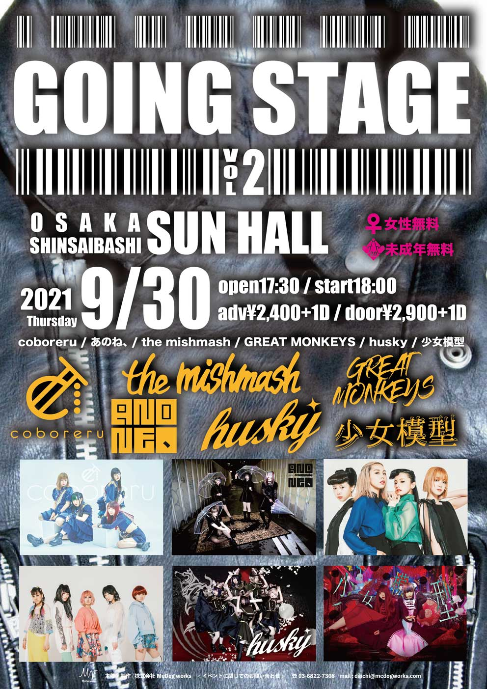 「Going Stage」vol.2