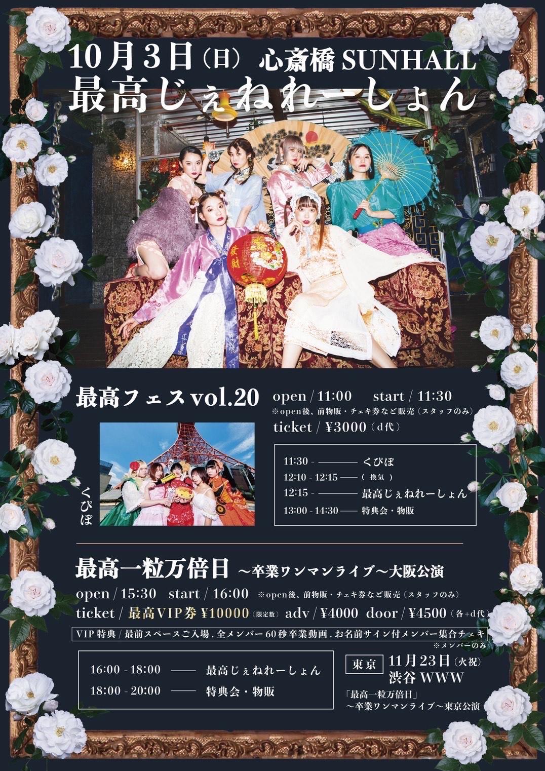 最高フェス vol.20 / 「最高一粒万倍日」卒業ワンマンライブ〜大阪編〜