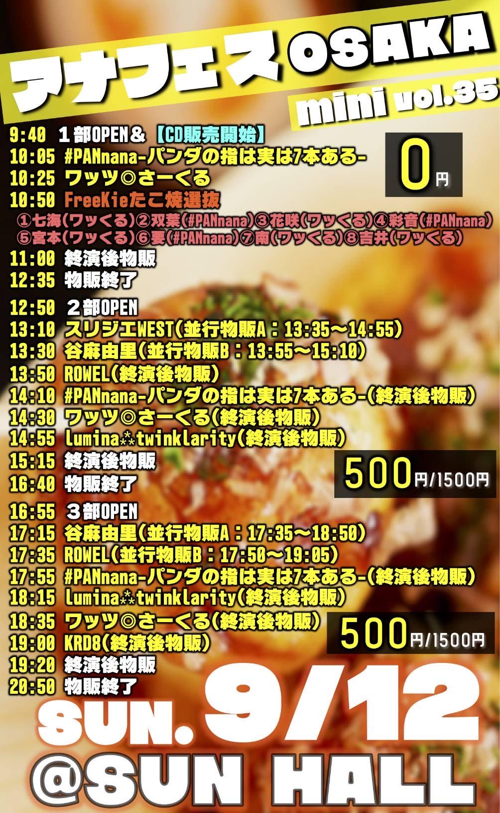 無料FreeKieリリイベ 〜たこ焼SP!!〜 / アナフェス大阪mini vol.35 〜ワンコインSP‼〜