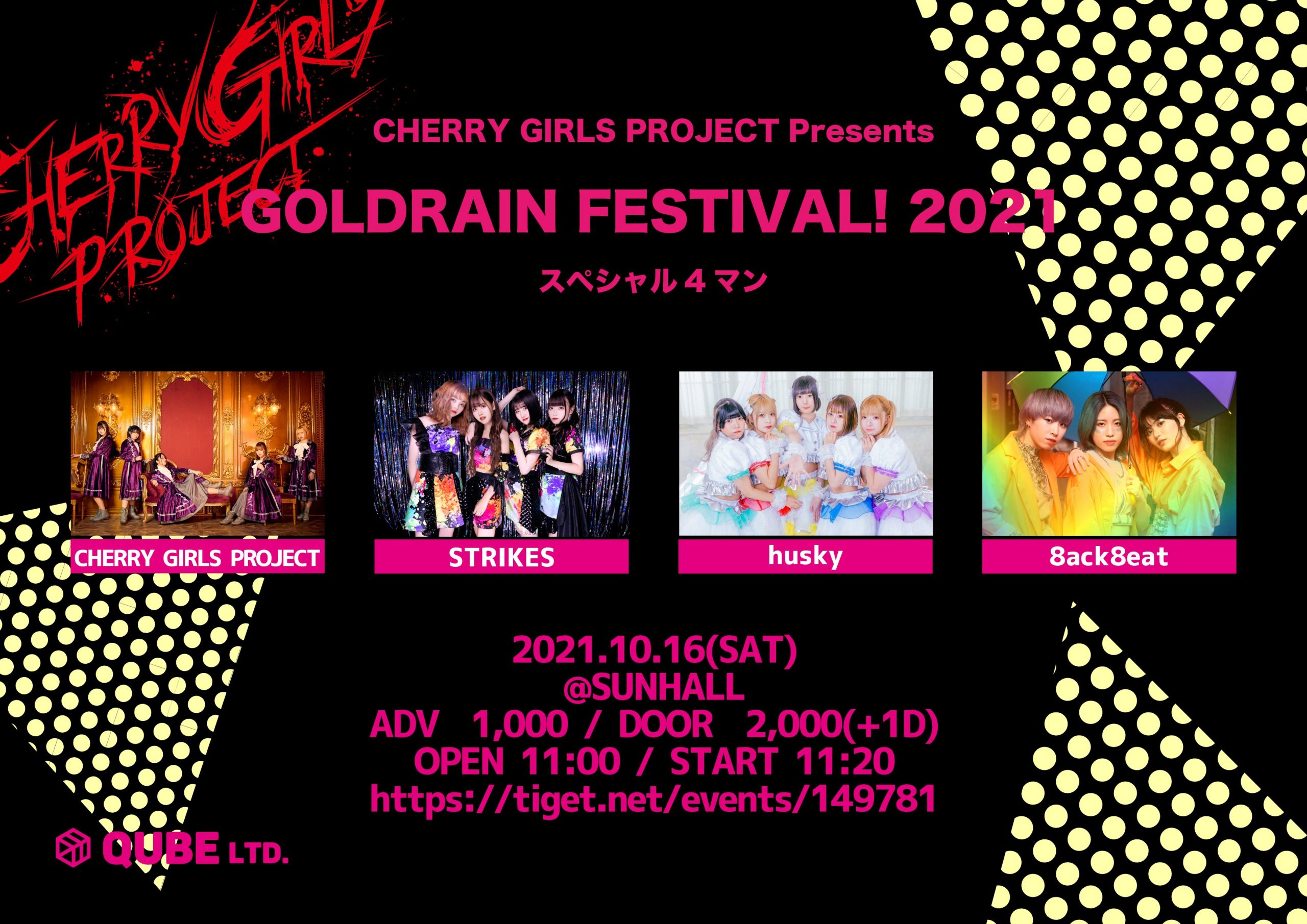 GOLDRAIN FESTIVAL! 2021