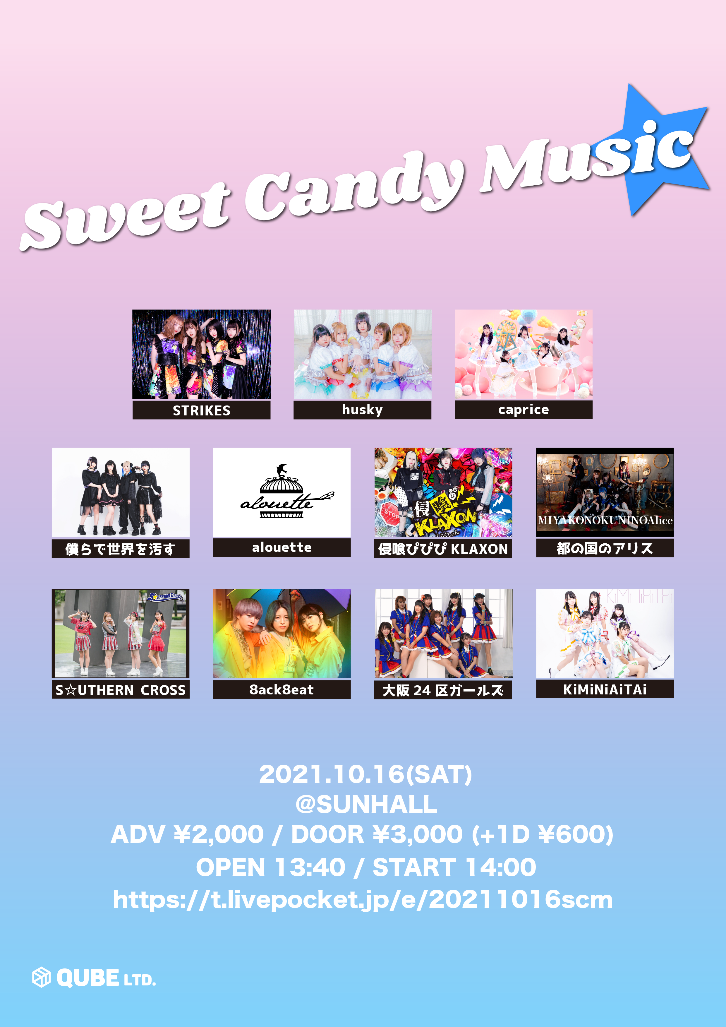 Sweet Candy Music☆