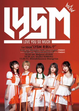 """LYSM 1st TOUR """"LYSMを刻んで"""""""