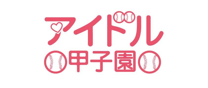 「アイドル甲子園 in 心斎橋SUN HALL」supported by 生メール