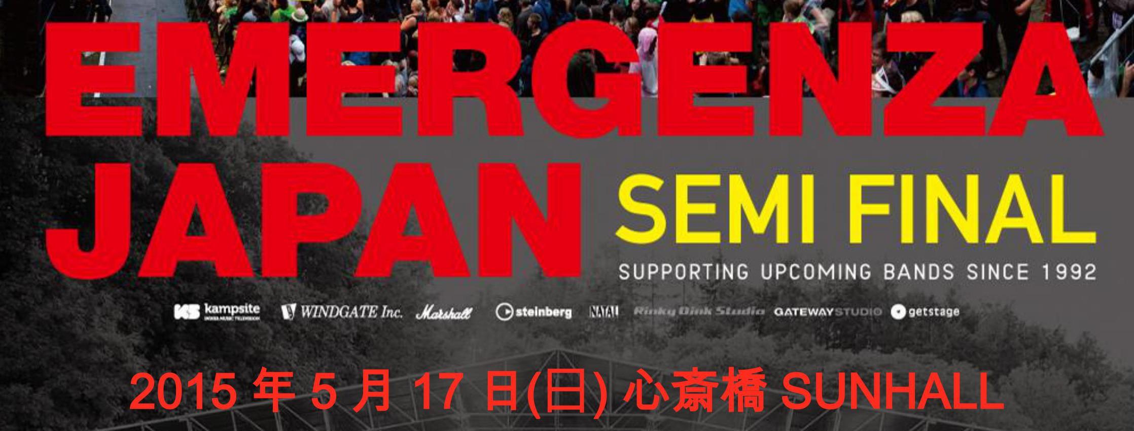 EMERGENZAJAPAN 2015 大阪準決勝