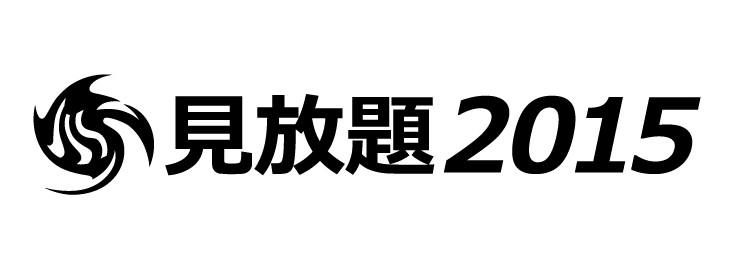 見放題実行委員会presents 見放題2015