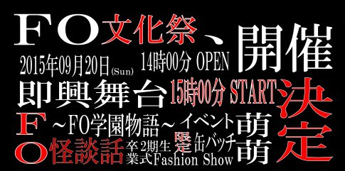 FLASH OSAKA文化祭