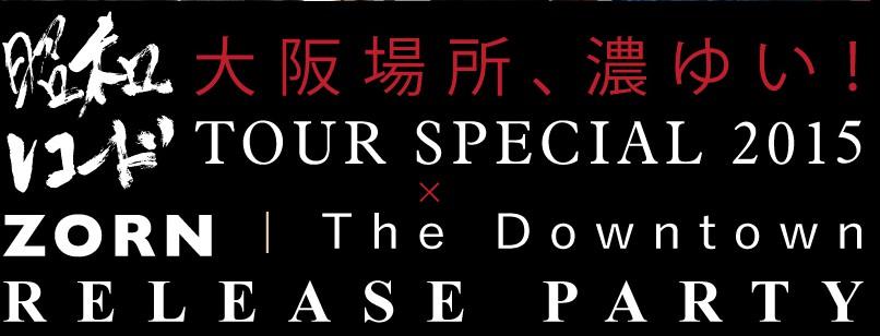 """昭和レコード TOUR SPECIAL 2015 × ZORN """"The Downtown"""" Release TOUR"""