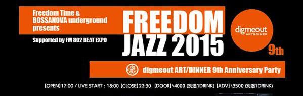 "Freedom Time & BOSSANOVA underground presents Digmeout ART/DINNER 9th Anniversary Party ""FREEDOM JAZZ 2015"""