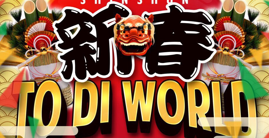 新春 TO DI WORLD 2016