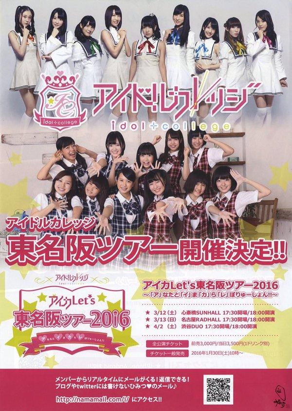 アイカLet's 東名阪ツアー2016〜「ア」なたと「イ」ま「カ」ら「レ」ぼりゅーしょん!!〜