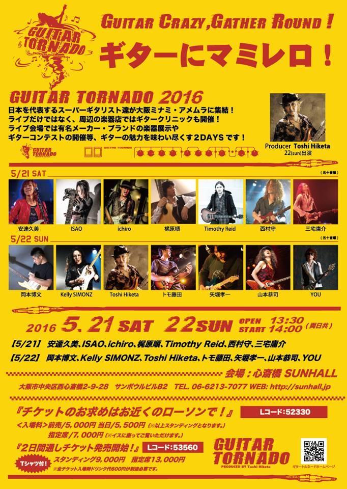 ギタートルネード2016 day.1