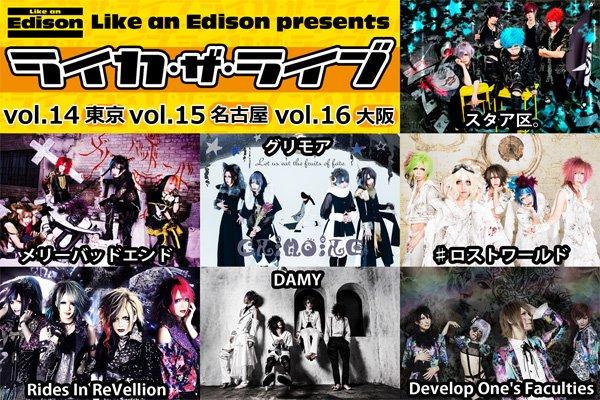 ライカ・ザ・ライブ 大阪Vol.16