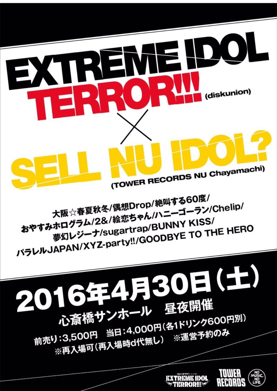 EXTREME IDOL TERROR!!! × SELL NU IDOL?