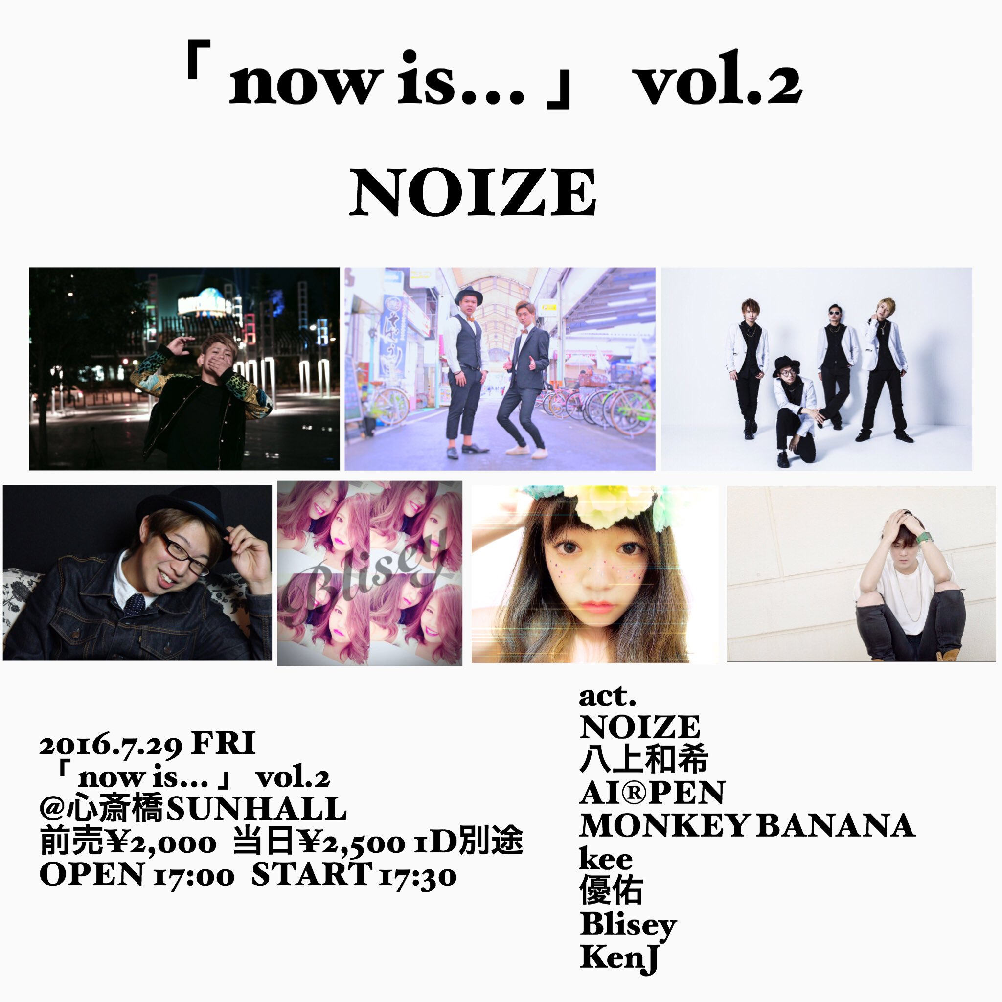 NOIZE presents 『now is… vol.2』