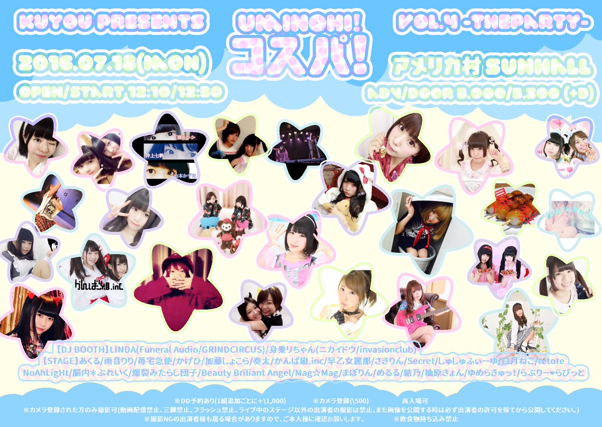 kuyou presents 海の日!コスパ !Vol.4 -The Party-