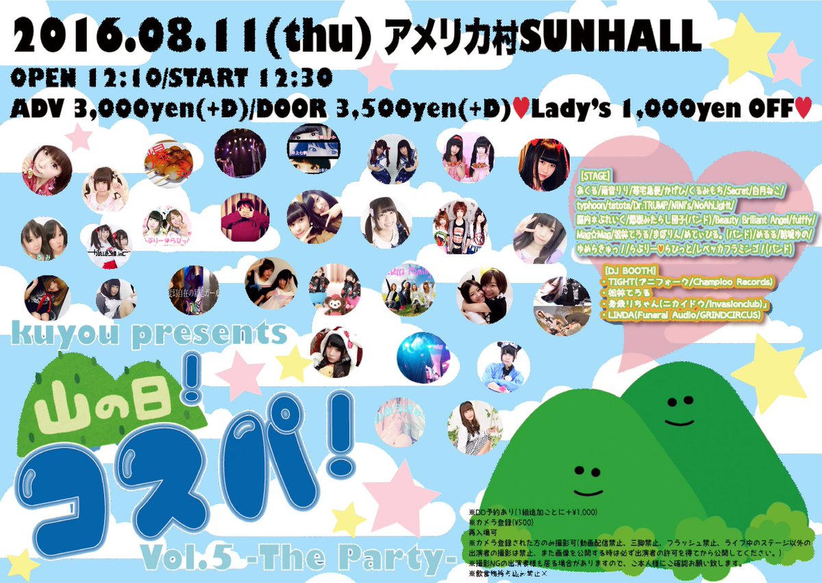 kuyou presents 山の日!コスパ !Vol.5 -The Party-