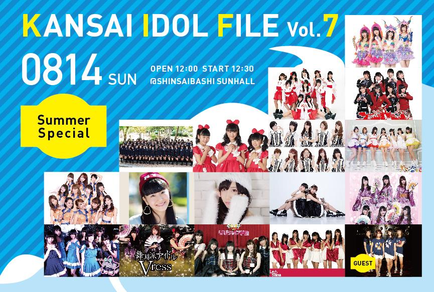 KANSAI IDOL FILE Vol.07  Summer Special
