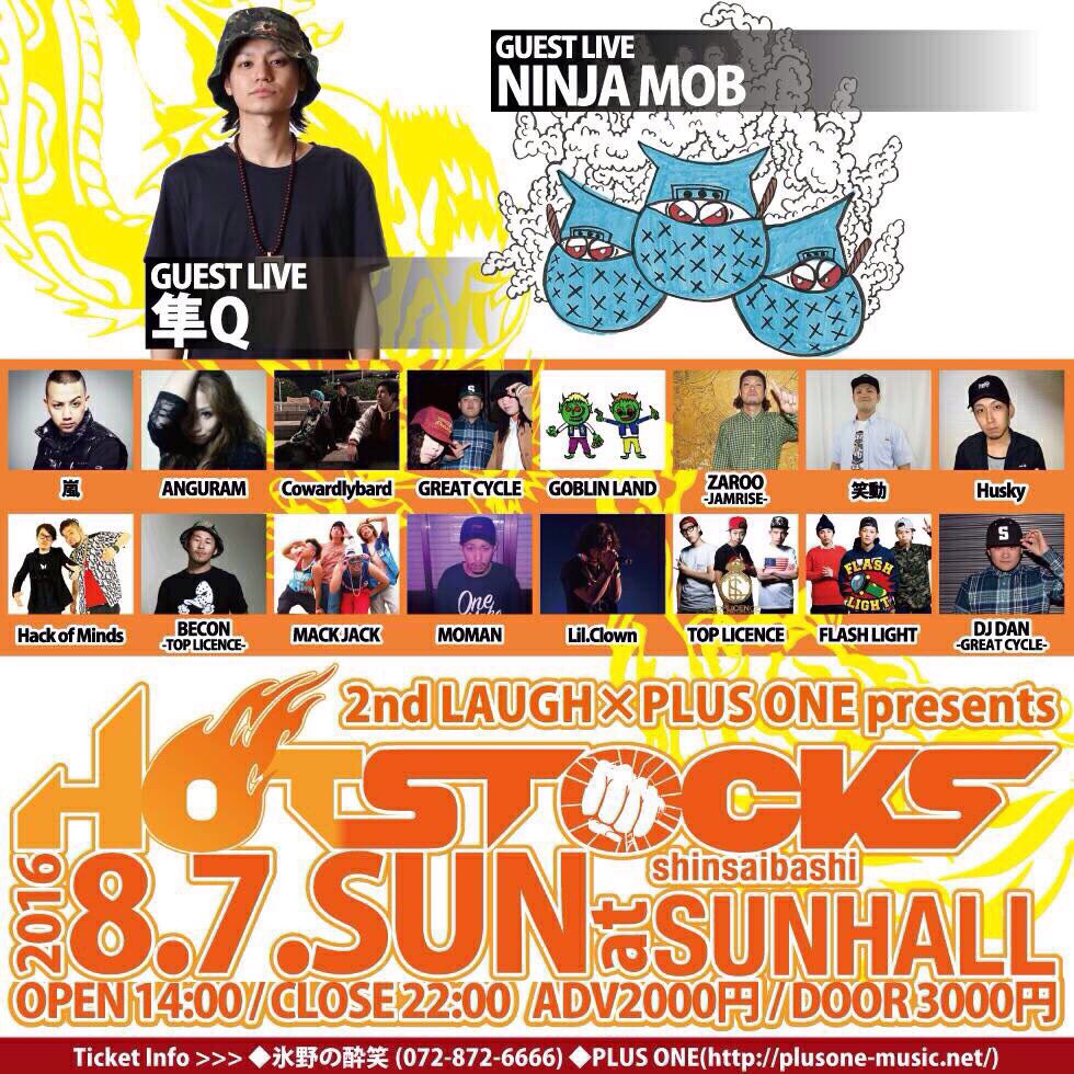 2nd LAUGH × PLUS ONE presents HOT STOCKS