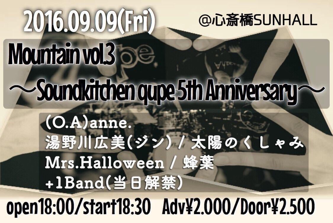 【MOUNTAIN Vol.3】 〜Soundkitchen qupe 5th Anniversary〜