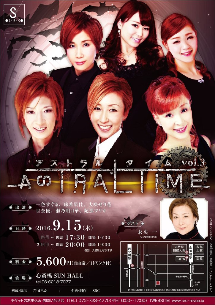 ASTRAL TIME vol.3