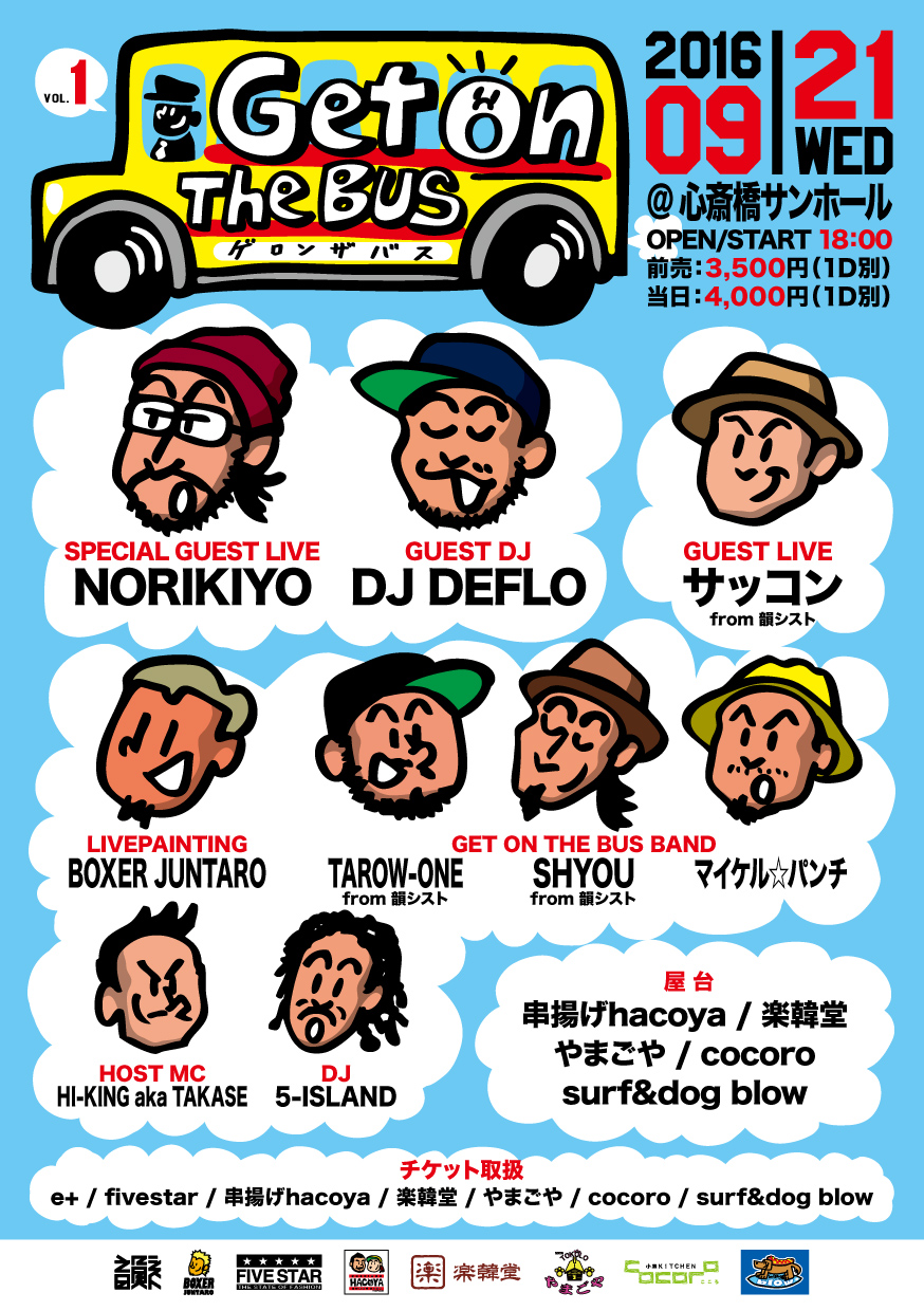 GET ON THE BUS -ゲロンザバス-vol.1
