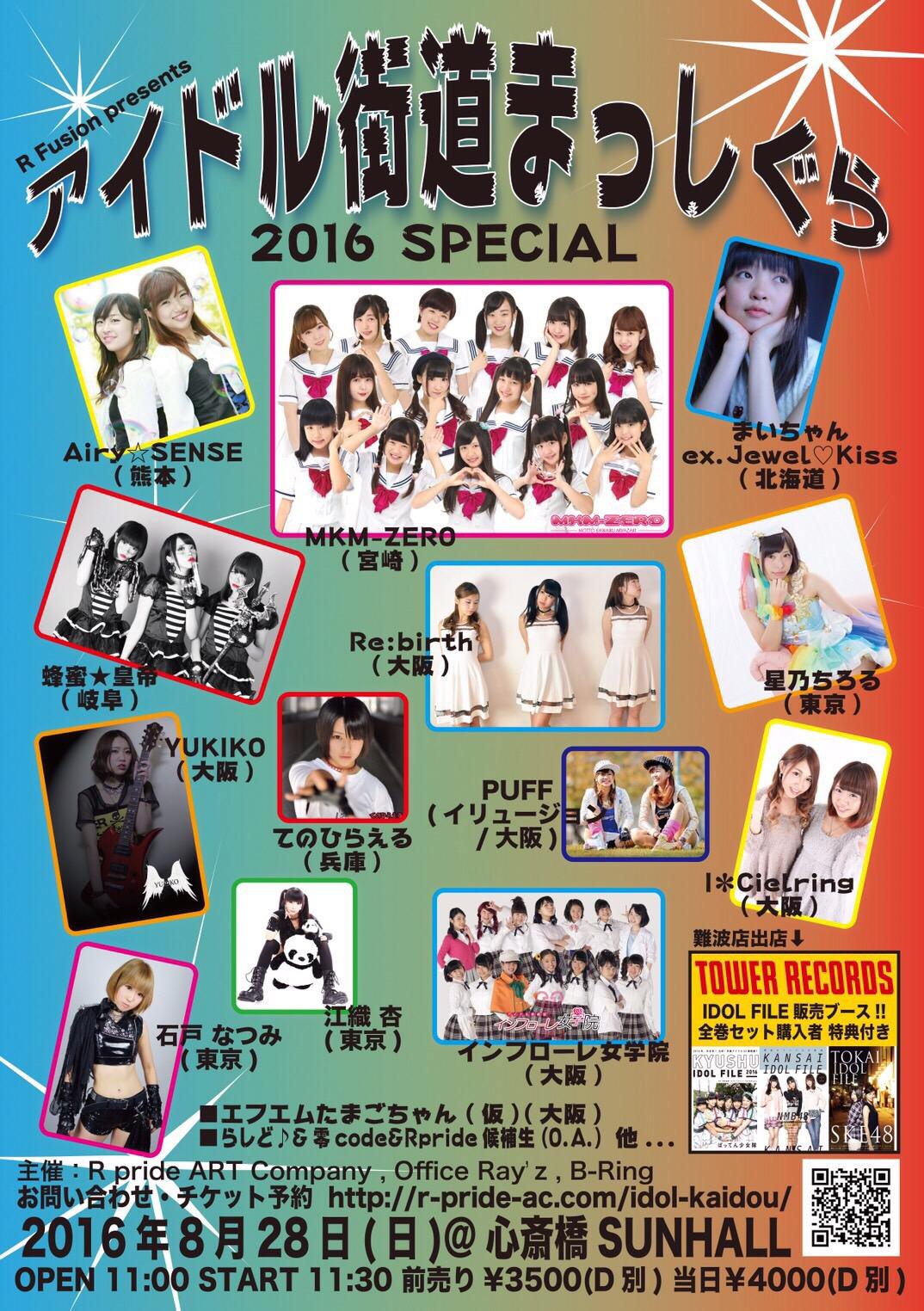 """R Fusion presents  """"アイドル街道まっしぐら 2016 SP"""""""